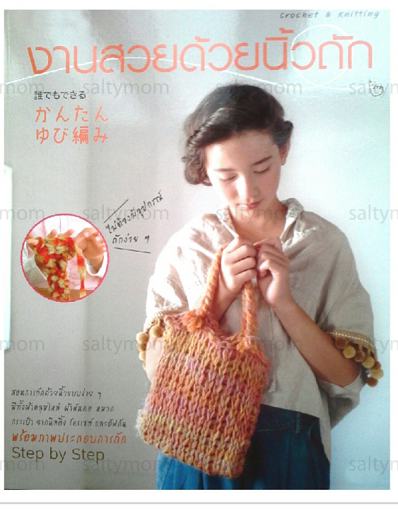 Step By Step Finger Knitting Pattern Book Saltymom Online Store