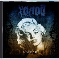 "Holod ""Merilin"" Super-Single"
