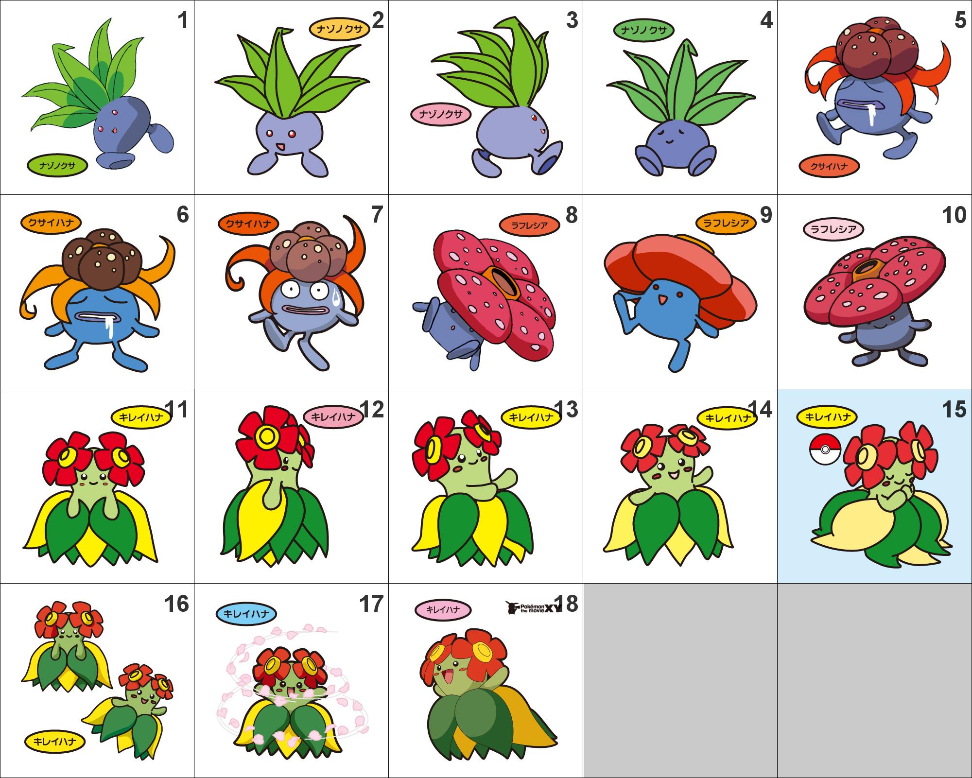 Uncategorized Gloom Pokemon 043 044 045 182 oddish gloom vileplume bellossom pan stickers