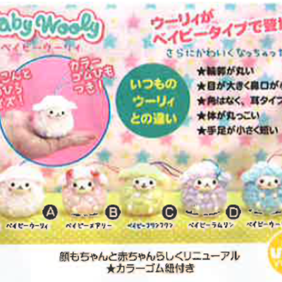 (7cm) baby wooly strap keyring by amuse