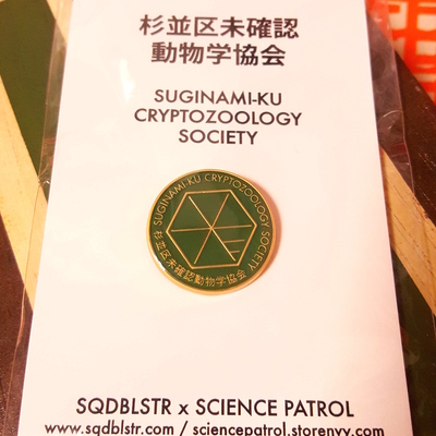 Suginami-ku cryptozoology society member pin