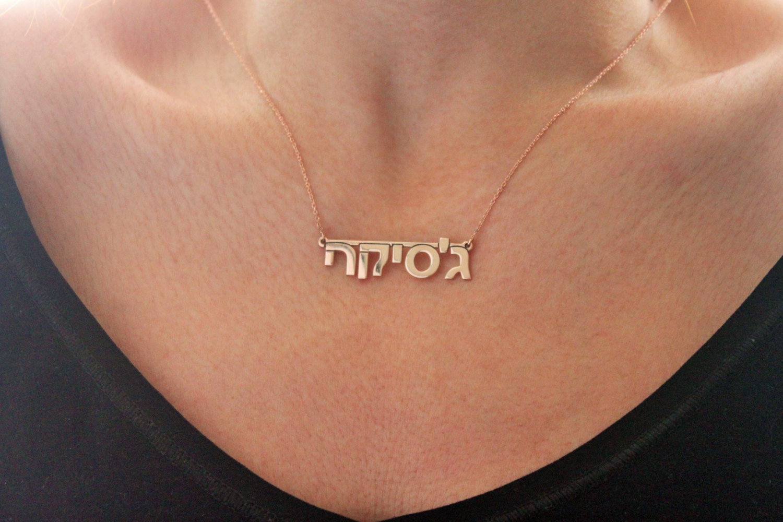 Hebrew Jewelry, Hebrew Necklace, Silver Name Necklace, Silver Hebrew  Necklace, Hebrew Name Jewelry, Silver Bar Necklace, Hebrew Name